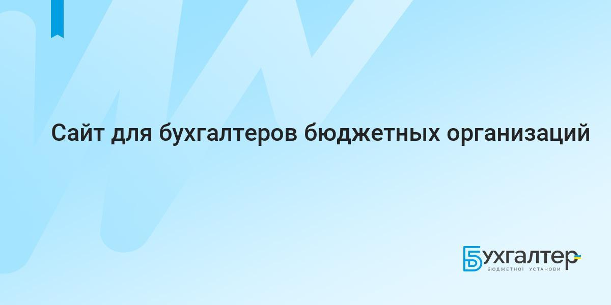 Сайт для бухгалтеров бюджетных организаций украины бухгалтерский и налоговый учет расходов на услуги