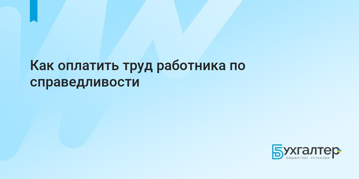 Рабочего в одного украине часа стоимость продам часы бу сайт