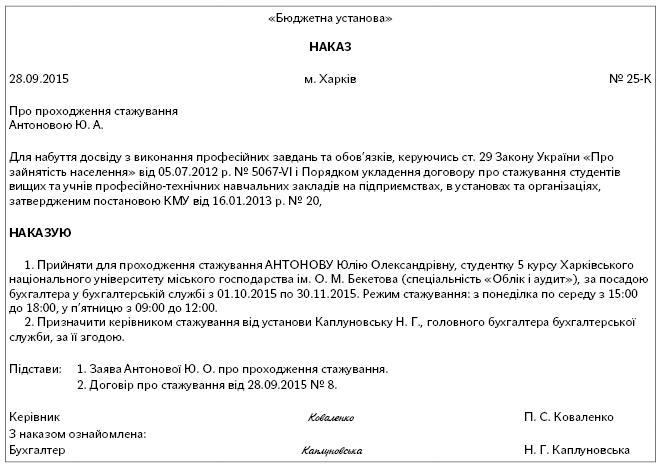 Договір Про Трудові Відносини 2015 Бланк - фото 9